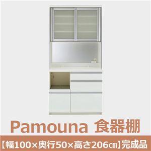 パモウナ 食器棚IK 【幅100×奥行50×高さ206cm】 パールホワイト IKL-1000R