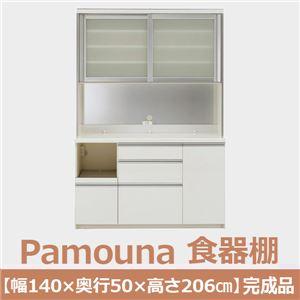 パモウナ 食器棚IK 【幅140×奥行50×高さ206cm】 パールホワイト IKL-1400R