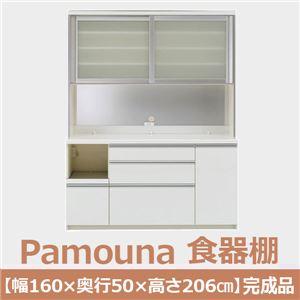 パモウナ 食器棚IK 【幅160×奥行50×高さ206cm】 パールホワイト IKL-1600R