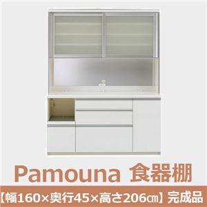 パモウナ 食器棚IK 【幅160×奥行45×高さ206cm】 パールホワイト IKL-S1600R