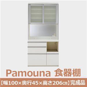 パモウナ 食器棚IK 【幅100×奥行45×高さ206cm】 パールホワイト IKR-S1000R
