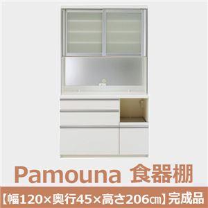 パモウナ 食器棚IK 【幅120×奥行45×高さ206cm】 パールホワイト IKR-S1200R