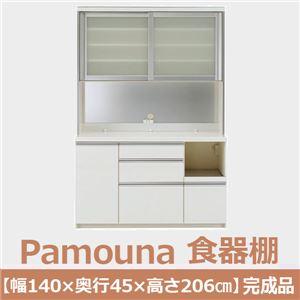 パモウナ 食器棚IK 【幅140×奥行45×高さ206cm】 パールホワイト IKR-S1400R