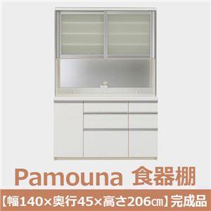 パモウナ 食器棚IK 【幅140×奥行45×高さ206cm】 パールホワイト IKA-S1400R