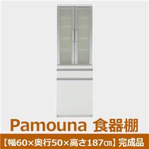 パモウナ 食器棚VK 【幅60×奥行50×高さ187cm】ダストボックス2個付 パールホワイト VK-601K
