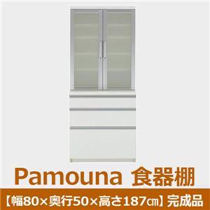 パモウナ 食器棚VK 【幅80×奥行50×高さ187cm】ダストボックス3個付 パールホワイト VK-801K