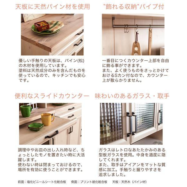 ユーアイ NEO MARCH(マーチ) 食器棚105 天板天然パイン材 K-105HOP