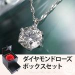 【ダイヤモンドローズジュエリーボックス付き】純プラチナ0.6ctダイヤモンドペンダント/ネックレス(鑑別書付き)