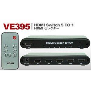 HDMIスイッチャーVE395 - 拡大画像