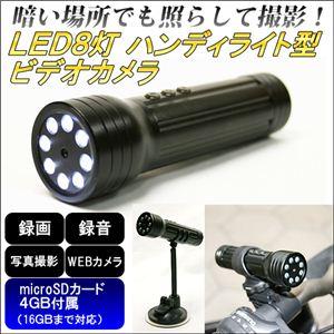 【防犯用】ハンディライト型ビデオカメラJVE-3308C4G - 拡大画像