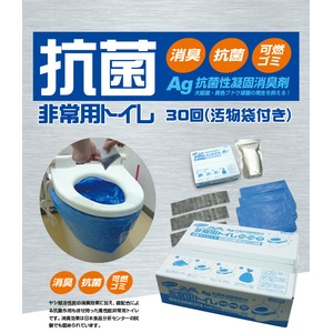 抗菌ヤシレット!Ag抗菌性凝固消臭剤 サッと固まる非常用トイレ30回分(汚物袋付き)ヤシ殻活性炭入り BR-905