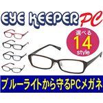 ブルーライトをカットして貴方の目を守る 軽量素材のPCメガネ アイキーパーPC (クリアレンズ) EK-009 C-10 ブラウン