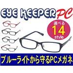 ブルーライトをカットして貴方の目を守る 軽量素材のPCメガネ アイキーパーPC (クリアレンズ) EK-009 C-56 ネイビー