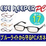 ブルーライトをカットして貴方の目を守る 軽量素材のPCメガネ アイキーパーPC EK-002 C-90 ブラック