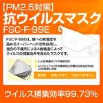 【PM2.5対策】抗ウイルスマスク「FSC-F-99E」 1枚