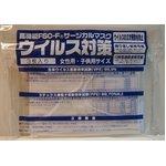 【PM2.5対策】女性・子供用サージカルマスク「FSC-F」 20袋セット(1袋3枚入り)