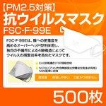 【PM2.5対策】抗ウイルスマスク「FSC-F-99E」 500枚