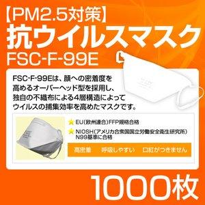 【PM2.5対策】抗ウイルスマスク「FSC-F-99E」 1000枚 - 拡大画像