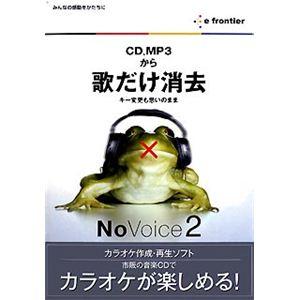 イーフロンティア 歌だけ消去 NoVoice 2 CM012W111 - 拡大画像