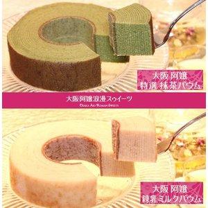 《大阪阿嬢浪漫スゥイーツ》練乳ミルクバウムと抹茶バウムセット 各1個 - 拡大画像