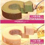 《大阪阿嬢浪漫スゥイーツ》練乳ミルクバウムと抹茶バウムセット 各1個