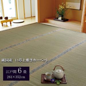純国産/日本製 糸引織 い草上敷 『湯沢』 江戸間6畳(約261×352cm)
