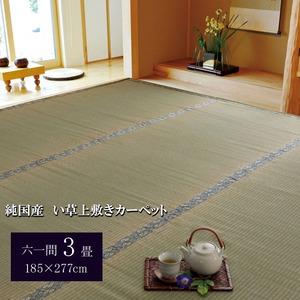 純国産/日本製 糸引織 い草上敷 『湯沢』 六一間3畳(約185×277cm)
