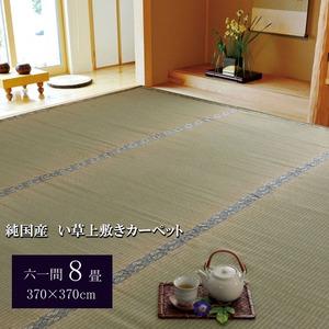 純国産/日本製 糸引織 い草上敷 『湯沢』 六一間8畳(約370×370cm)