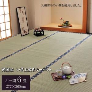 純国産/日本製 糸引織 い草上敷 六一間6畳(約277×368cm) 梅花 - 拡大画像