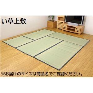 純国産/日本製 糸引織 い草上敷 『日本の暮らし』 本間6畳(約286×382cm) - 拡大画像