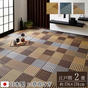 純国産 日本製 い草花ござカーペット ブルー 江戸間2畳(約174×174cm) - 拡大画像