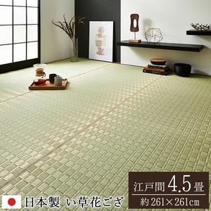 純国産/日本製 掛川織 い草カーペット 『松川』 ベージュ 江戸間4.5畳(約261×261cm)