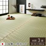 純国産/日本製 掛川織 い草カーペット 『松川』 ベージュ 本間3畳(約191×286cm)
