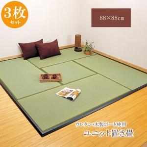 ユニット畳 『楽座』 88×88×2.2cm(3枚1セット) - 拡大画像