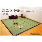 ユニット畳 『楽座』 88×176×2.2cm(3枚1セット)