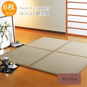 純国産 日本製 ユニット畳 『ふっくら微笑み』 82×82×2.2cm(6枚1セット) 中材:ウレタンチップ+硬綿 - 拡大画像