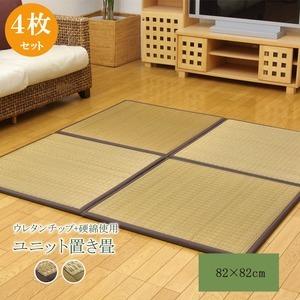 純国産(日本製) ユニット畳 『ふっくらピコ』 ブラウン 82×82×2.2cm(4枚1セット)(中材:ウレタンチップ+硬綿) - 拡大画像