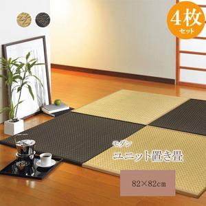 純国産(日本製) ユニット畳 『右京』 82×82×2.5cm 4枚(ベージュ2枚 ブラック2枚)1セット - 拡大画像