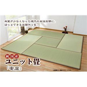 純国産(日本製) ユニット畳 『安座』 88×176×2.2cm(2枚1セット) - 拡大画像