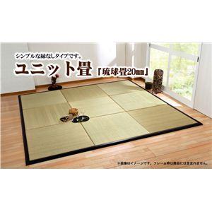 七島い草使用 ユニット畳 ジョイントマット 『琉球畳20mm』 82×82×2.0cm(2枚1セット) - 拡大画像