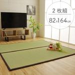純国産(日本製) ユニット畳 『天竜』 ブラウン 82×164×1.7cm(2枚1セット) 軽量タイプ