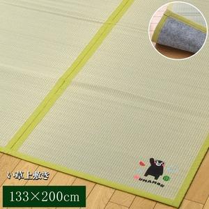 純国産/日本製 い草ラグカーペット 『くまモン すいか』 約133×200cm - 拡大画像
