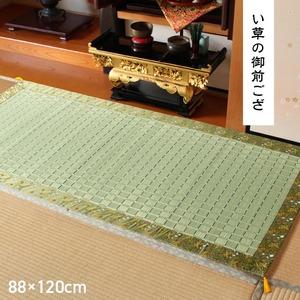 純国産/日本製 掛川織 い草御前(仏前)ござ 『松川』 約88×120cm