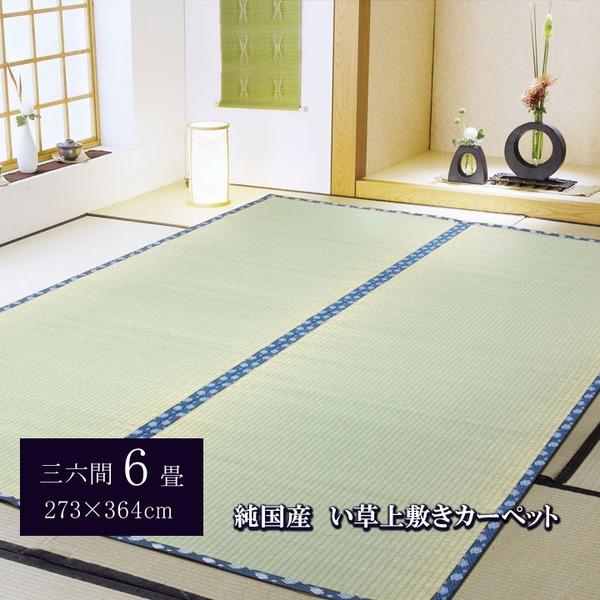 純国産/日本製 糸引織 い草上敷 『岩木』 三六間6畳(約273×364cm)