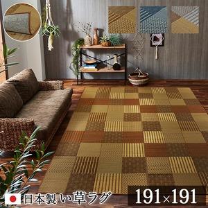 純国産/日本製 袋織 い草ラグカーペット 『DX京刺子』 ブルー 約191×191cm(裏:不織布) - 拡大画像