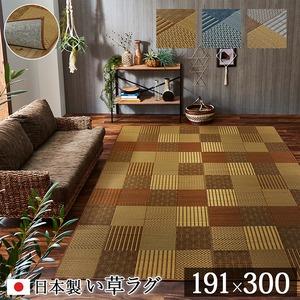 純国産/日本製 袋織 い草ラグカーペット 『DX京刺子』 ブルー 約191×300cm(裏:不織布) - 拡大画像