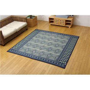 純国産/日本製 袋三重織 い草ラグカーペット 『Fアンカラ』 ブルー 約191×191cm(裏:ウレタン) - 拡大画像