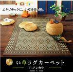 純国産/日本製 袋三重織 い草ラグカーペット 『Fアンカラ』 ブルー 約191×250cm(裏:ウレタン)