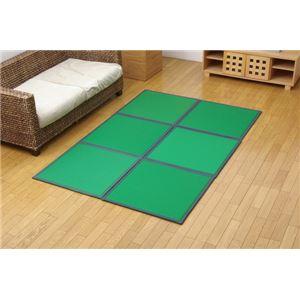 【日本製】コンパクト カラージョイントマット 『プリズムU畳』 グリーン 約67×67cm(6枚1セット) - 拡大画像