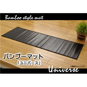 糸なしタイプ 竹マット 『ユニバース』 ブラック 50×150cm